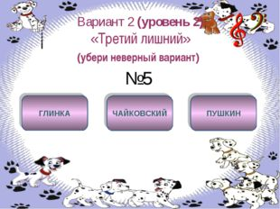 Вариант 2 (уровень 2) «Третий лишний» (убери неверный вариант) №5 ПУШКИН ГЛИН