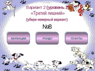 Вариант 2 (уровень 2) «Третий лишний» (убери неверный вариант) №8 ПУАНТЫ ВАРИ
