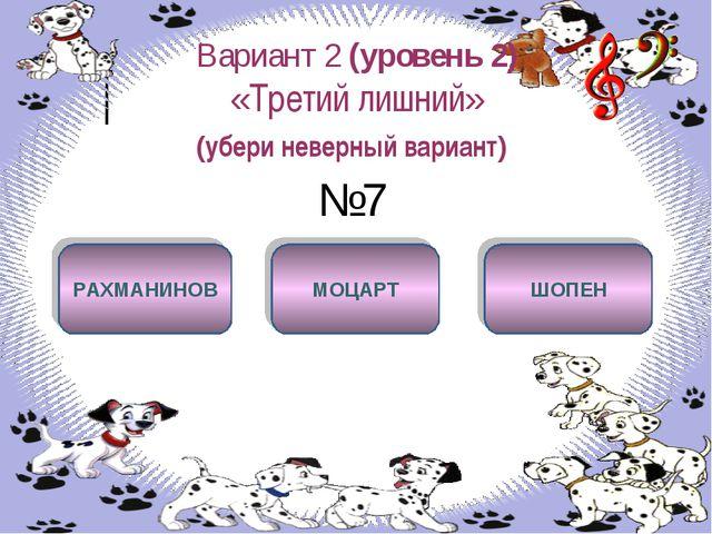 Вариант 2 (уровень 2) «Третий лишний» (убери неверный вариант) №7 РАХМАНИНОВ...