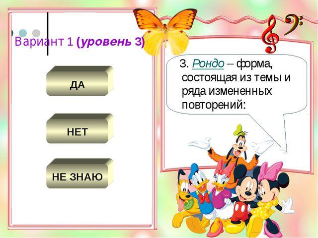 Вариант 1 (уровень 3) НЕТ ДА НЕ ЗНАЮ 3. Рондо – форма, состоящая из темы и ря...