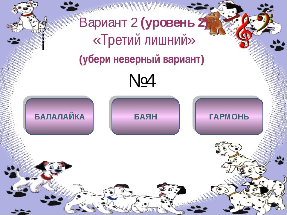 Вариант 2 (уровень 2) «Третий лишний» (убери неверный вариант) №4 БАЛАЛАЙКА Б...