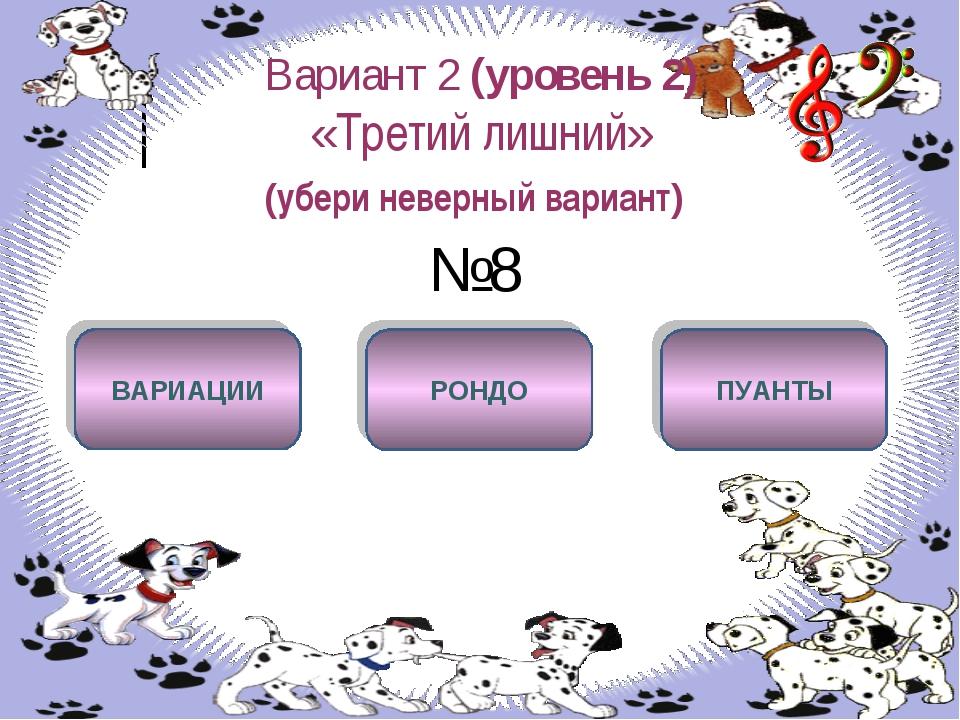 Вариант 2 (уровень 2) «Третий лишний» (убери неверный вариант) №8 ПУАНТЫ ВАРИ...