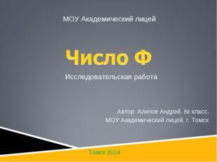 МОУ Академический лицей Исследовательская работа Автор: Алипов Андрей, 6ε кла