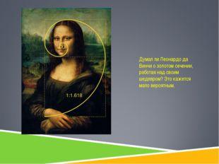 Думал ли Леонардо да Винчи о золотом сечении, работая над своим шедевром? Это