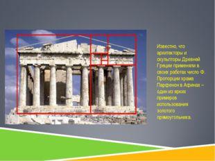 Известно, что архитекторы и скульпторы Древней Греции применяли в своих работ