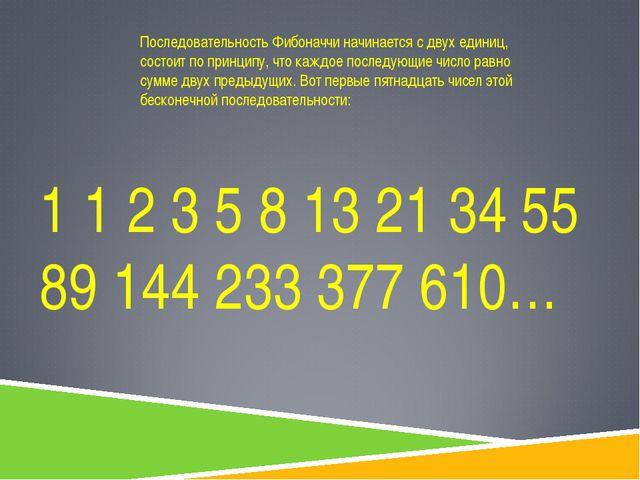 Последовательность Фибоначчи начинается с двух единиц, состоит по принципу, ч...