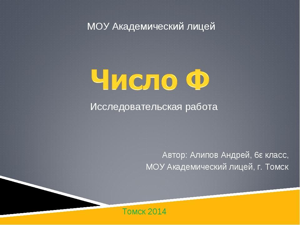 МОУ Академический лицей Исследовательская работа Автор: Алипов Андрей, 6ε кла...