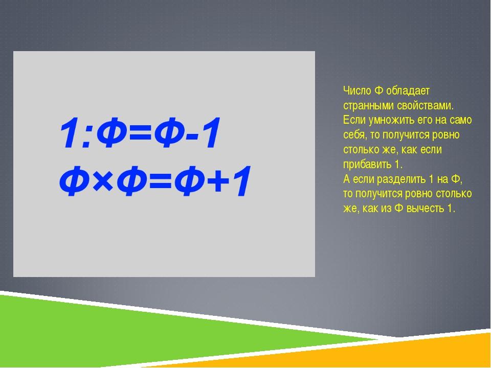 Число Ф обладает странными свойствами. Если умножить его на само себя, то пол...