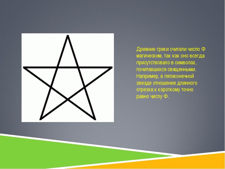 Древние греки считали число Ф магическим, так как оно всегда присутствовало в...