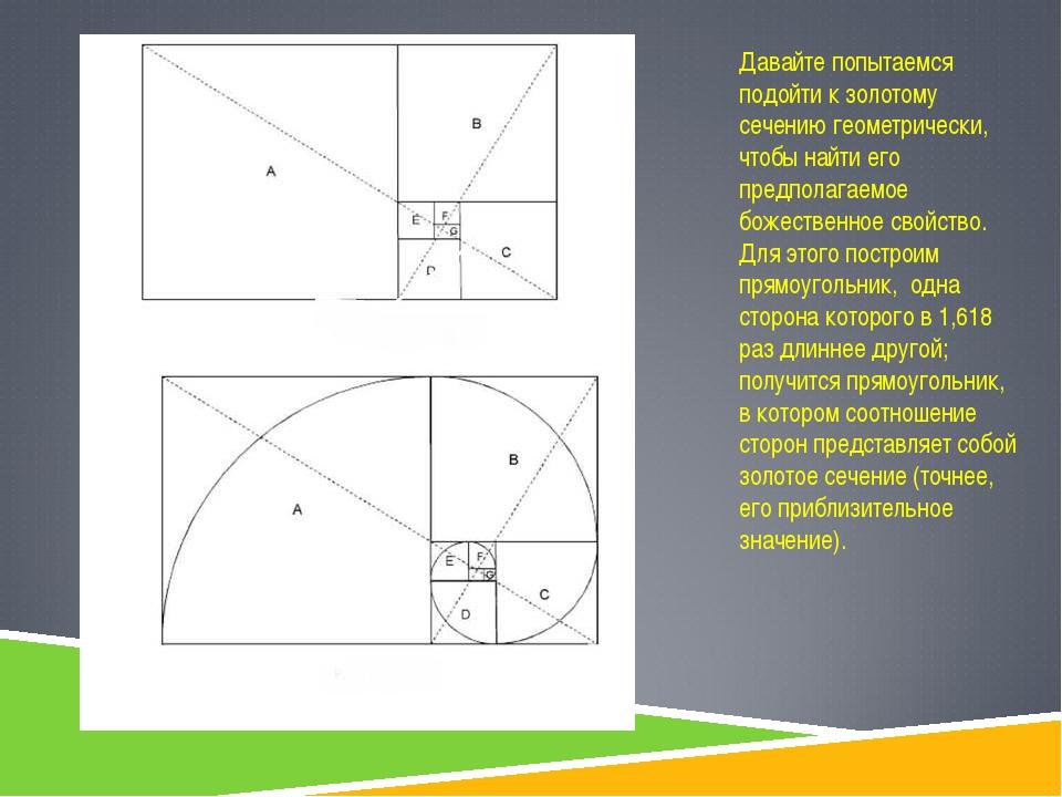 Давайте попытаемся подойти к золотому сечению геометрически, чтобы найти его...