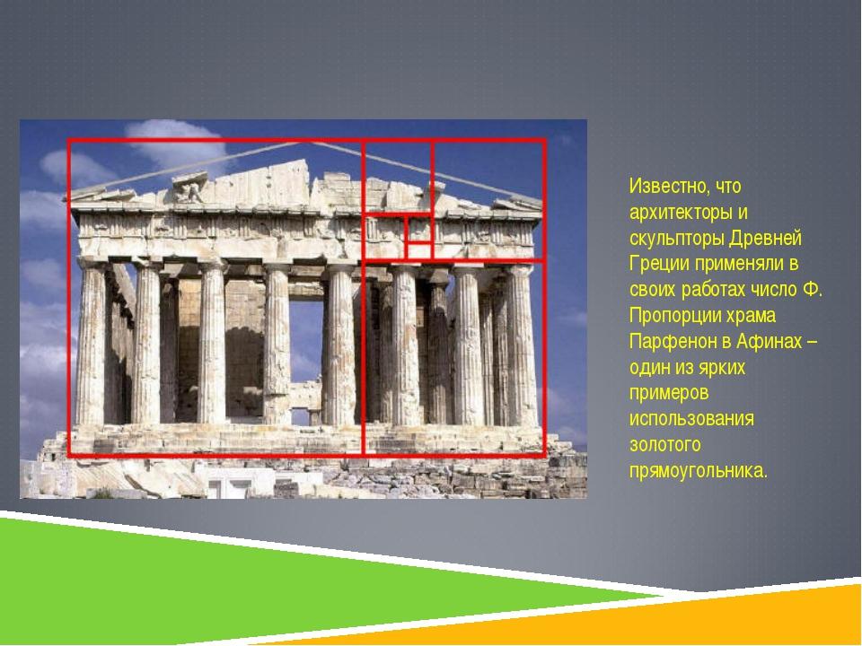 Известно, что архитекторы и скульпторы Древней Греции применяли в своих работ...
