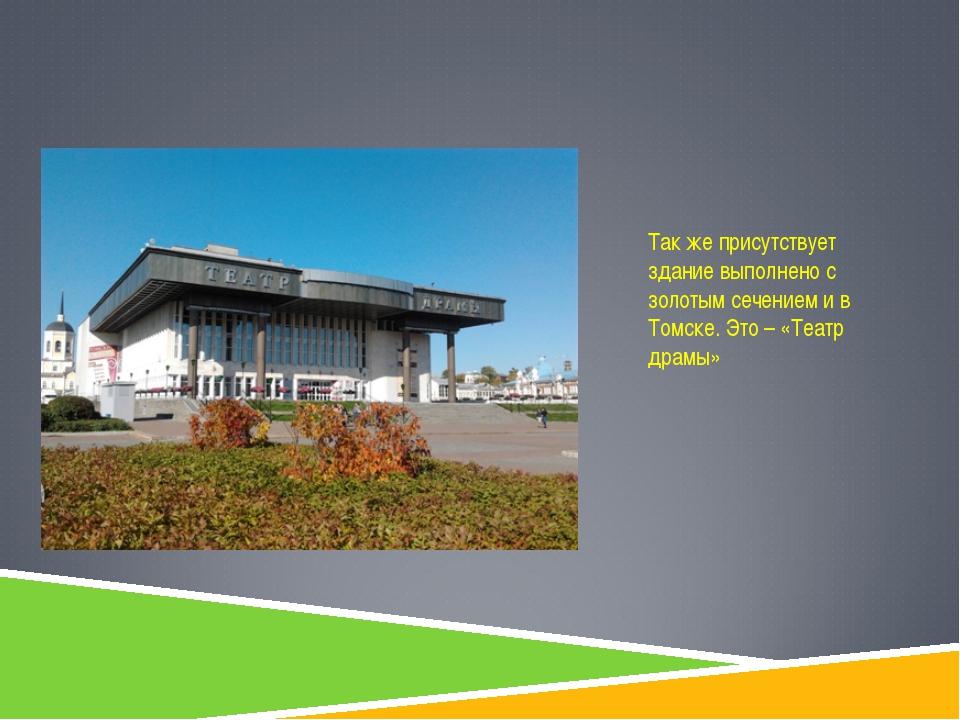 Так же присутствует здание выполнено с золотым сечением и в Томске. Это – «Те...