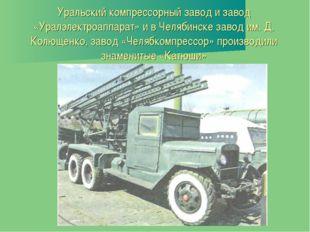 Уральский компрессорный завод и завод «Уралэлектроаппарат» и в Челябинске зав