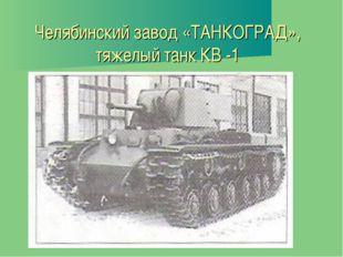 Челябинский завод «ТАНКОГРАД», тяжелый танк КВ -1
