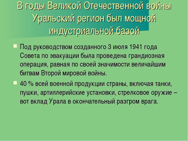 В годы Великой Отечественной войны Уральский регион был мощной индустриальной...