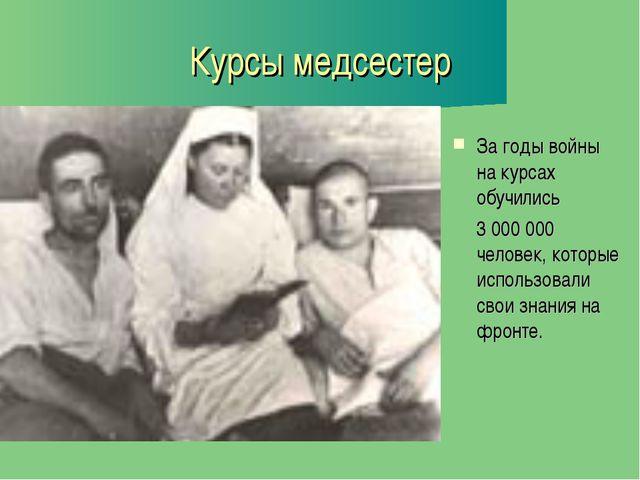 Курсы медсестер За годы войны на курсах обучились 3 000 000 человек, которые...