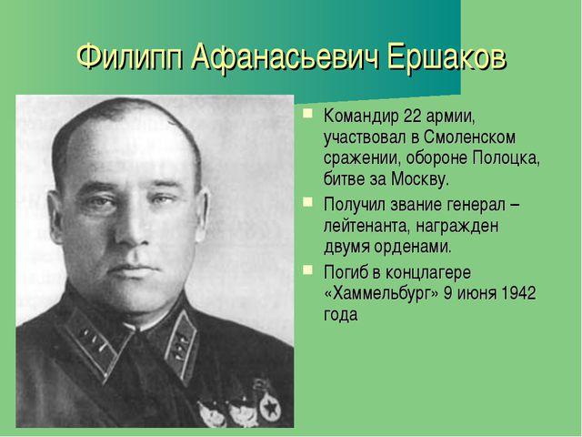 Филипп Афанасьевич Ершаков Командир 22 армии, участвовал в Смоленском сражени...