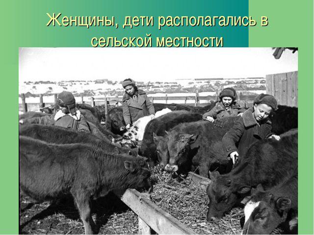 Женщины, дети располагались в сельской местности
