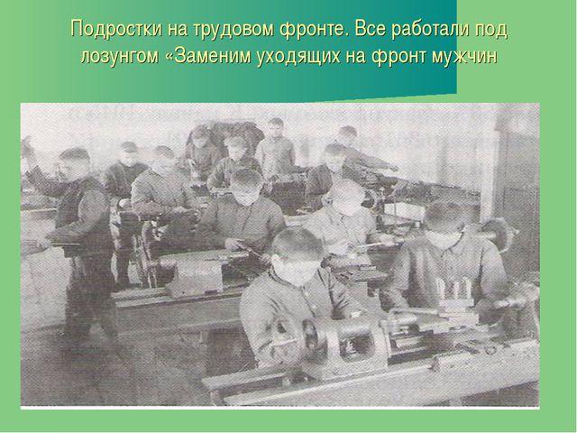 Подростки на трудовом фронте. Все работали под лозунгом «Заменим уходящих на...