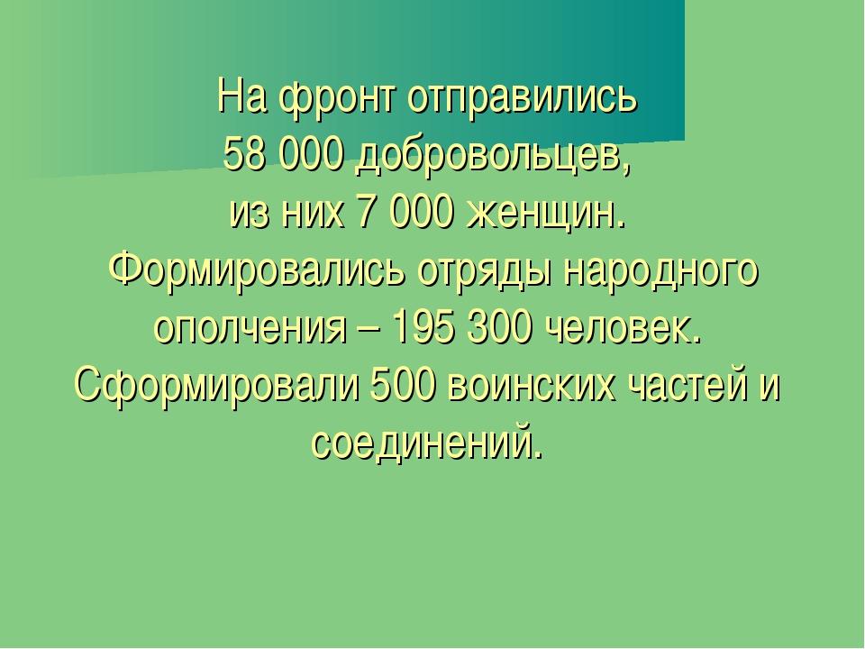 На фронт отправились 58 000 добровольцев, из них 7 000 женщин. Формировались...