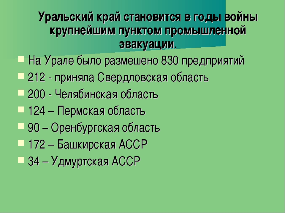 Уральский край становится в годы войны крупнейшим пунктом промышленной эваку...