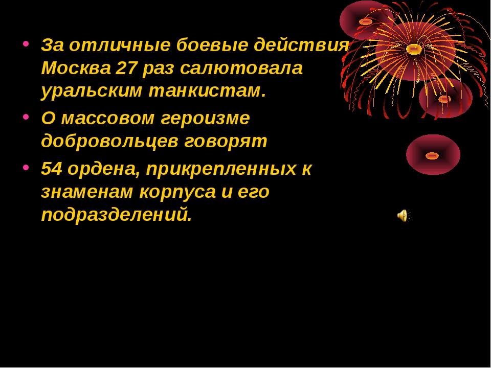 За отличные боевые действия Москва 27 раз салютовала уральским танкистам. О м...