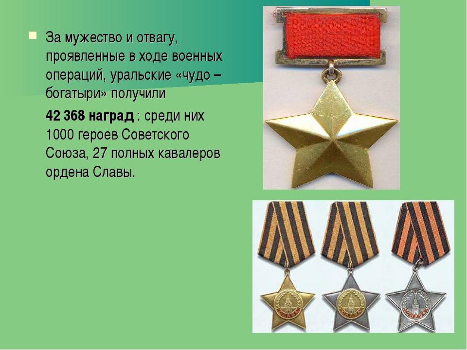 За мужество и отвагу, проявленные в ходе военных операций, уральские «чудо –...