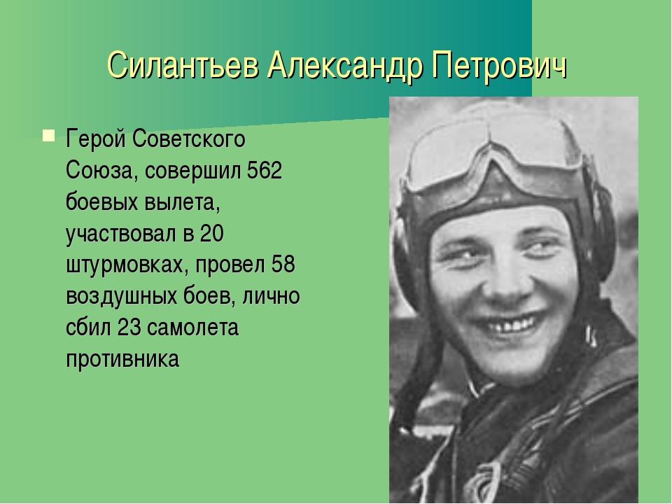 Силантьев Александр Петрович Герой Советского Союза, совершил 562 боевых выле...