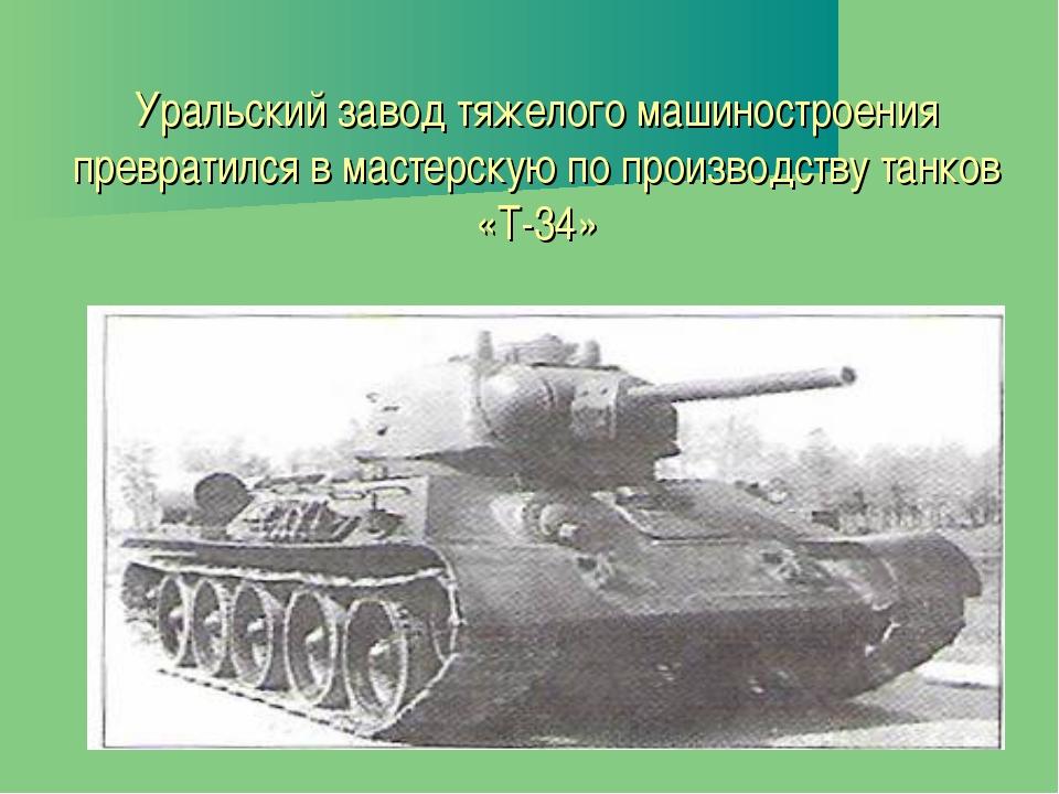 Уральский завод тяжелого машиностроения превратился в мастерскую по производс...