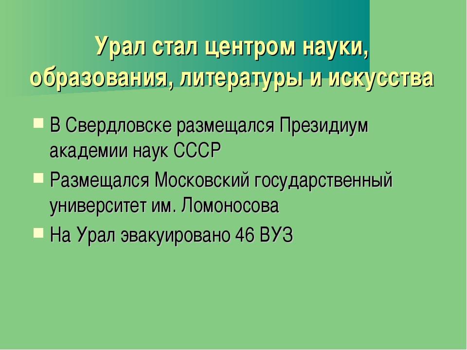 Урал стал центром науки, образования, литературы и искусства В Свердловске ра...