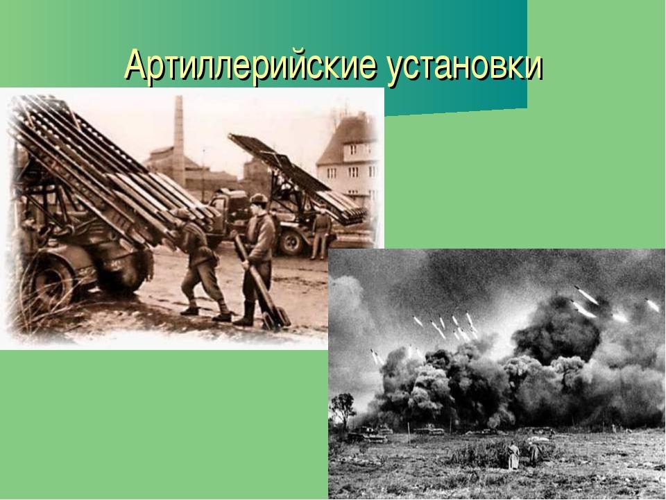 Артиллерийские установки