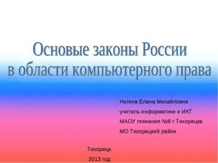 Ногина Елена Михайловна учитель информатики и ИКТ МАОУ гимназия №8 г.Тихорецк