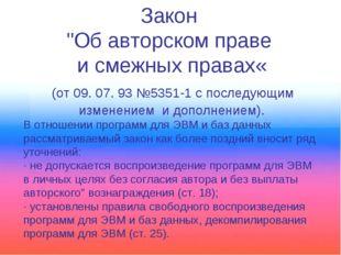 """Закон """"Об авторском праве и смежных правах« (от 09. 07. 93 №5351-1 с последую"""