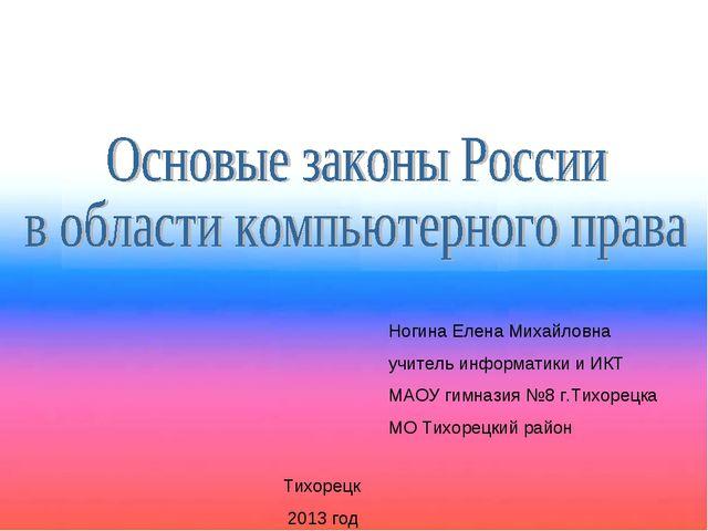 Ногина Елена Михайловна учитель информатики и ИКТ МАОУ гимназия №8 г.Тихорецк...