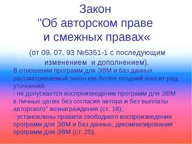 """Закон """"Об авторском праве и смежных правах« (от 09. 07. 93 №5351-1 с последую..."""