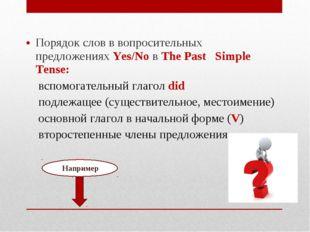 Порядок слов в вопросительных предложениях Yes/No в The Past Simple Tense: вс