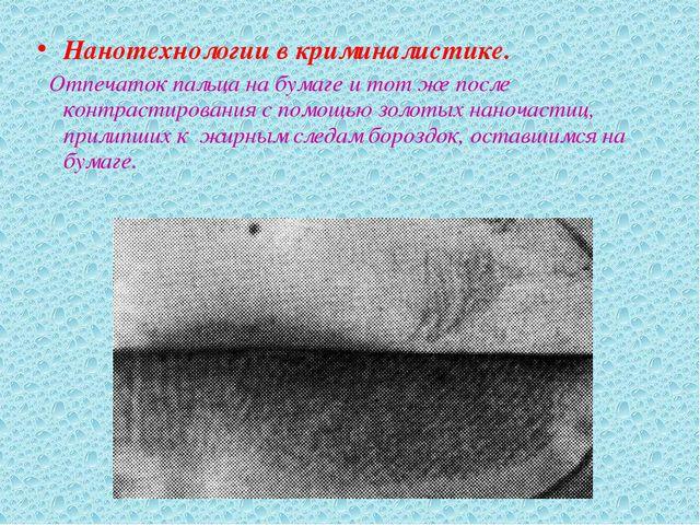 Нанотехнологии в криминалистике. Отпечаток пальца на бумаге и тот же после ко...