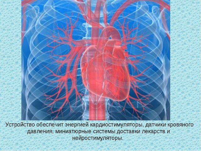 Устройство обеспечит энергией кардиостимуляторы, датчики кровяного давления,...