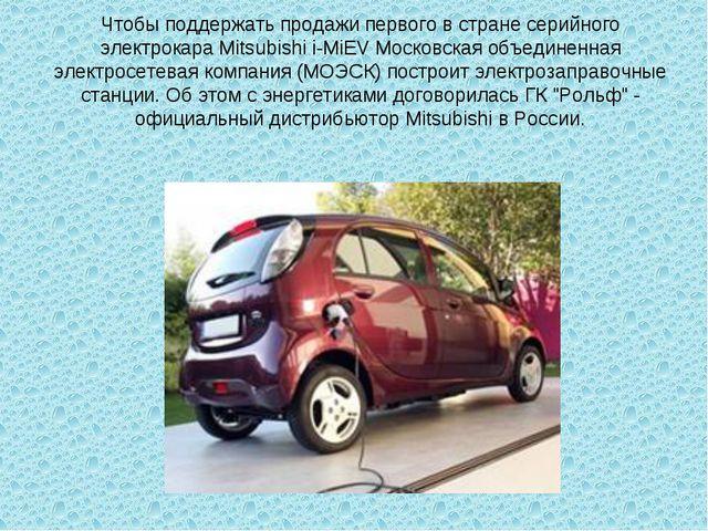 Чтобы поддержать продажи первого в стране серийного электрокара Mitsubishi i-...