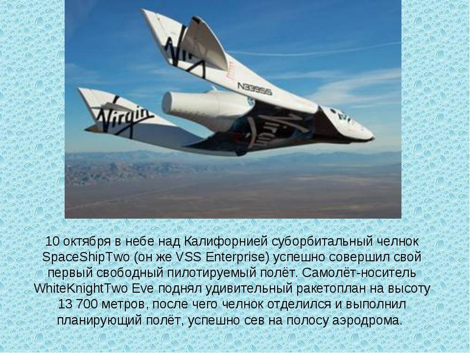10 октября в небе над Калифорнией суборбитальный челнок SpaceShipTwo (он же V...