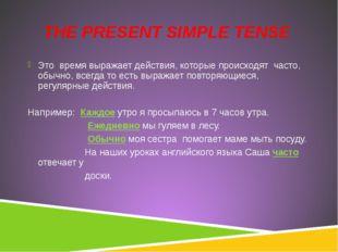 THE PRESENT SIMPLE TENSE Это время выражает действия, которые происходят час