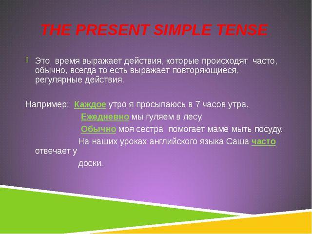 THE PRESENT SIMPLE TENSE Это время выражает действия, которые происходят час...