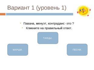 Вариант 1 (уровень 1) Павана, менуэт, контраданс -это ? Кликните на правильны