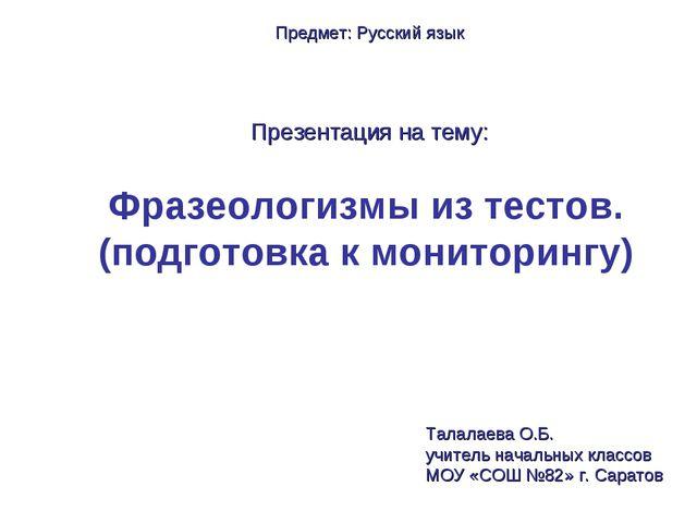 Фразеологизмы из тестов. (подготовка к мониторингу) Предмет: Русский язык Пре...