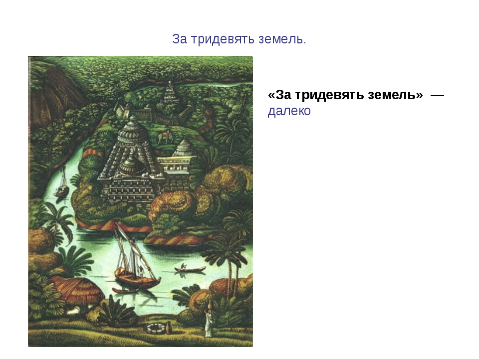 За тридевять земель. «За тридевять земель» — далеко