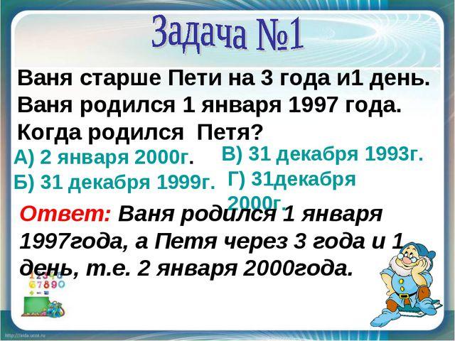 Ваня старше Пети на 3 года и1 день. Ваня родился 1 января 1997 года. Когда ро...