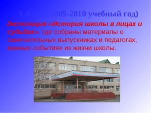 1-й год (2009-2010 учебный год) Экспозиция «История школы в лицах и судьбах»