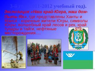 3-й год (2011-2012 учебный год). Экспозиция «Наш край-Югра, наш дом- Пыть-Ях