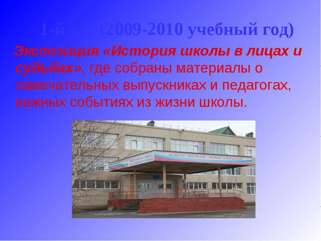 1-й год (2009-2010 учебный год) Экспозиция «История школы в лицах и судьбах»...
