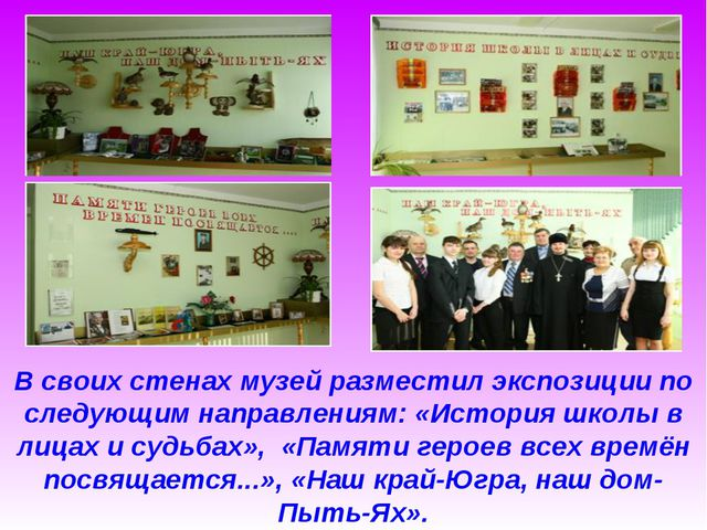 В своих стенах музей разместил экспозиции по следующим направлениям: «История...